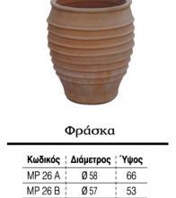 Φράσκα, Κρητικά Πυθάρια, Γλάστρα πύλινη - κεραμική - στρογγυλή