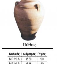 Πύθος, Κρητικά Πυθάρια, Γλάστρα πύλινη - κεραμική - στρογγυλή